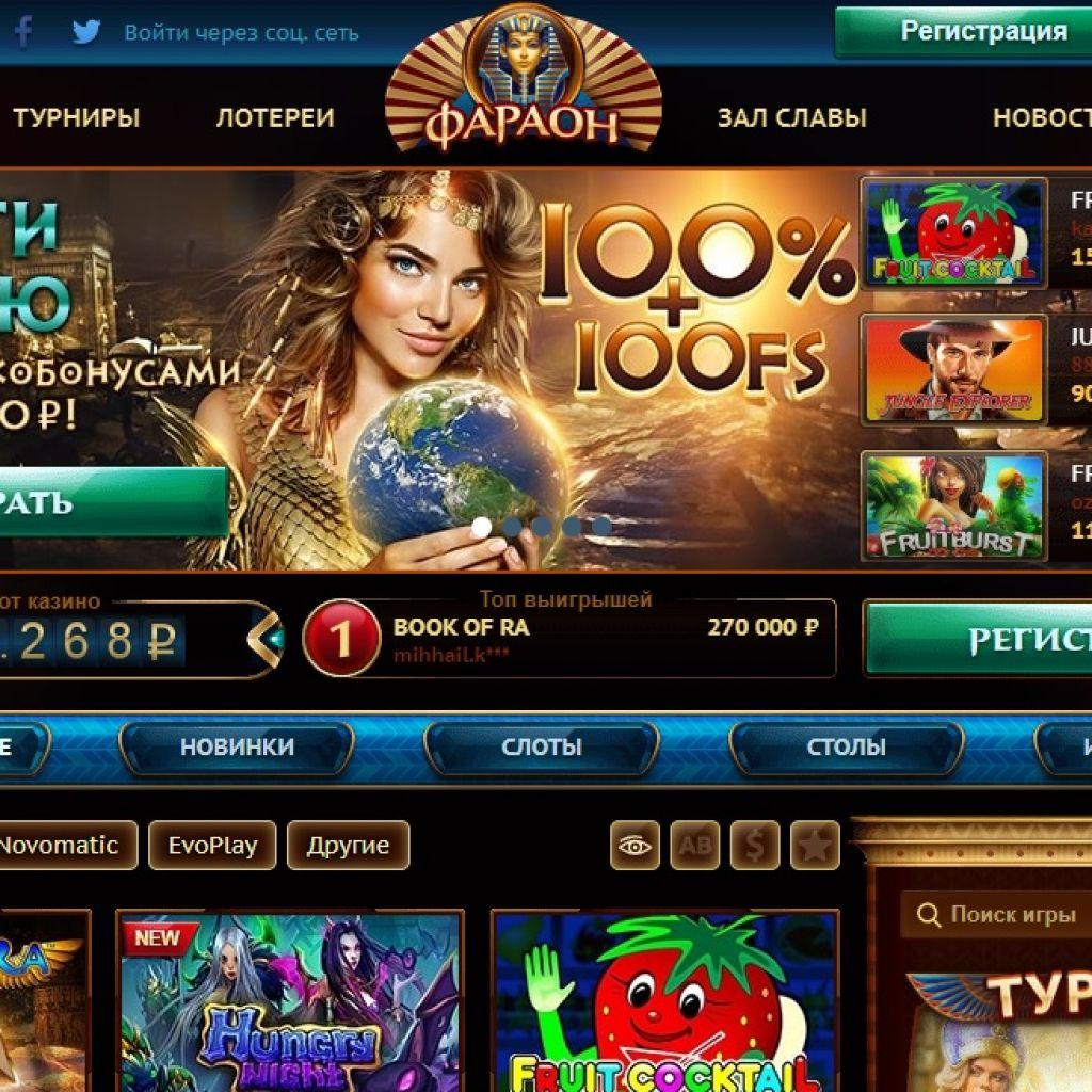 Джекпот в казино онлайн Фараон