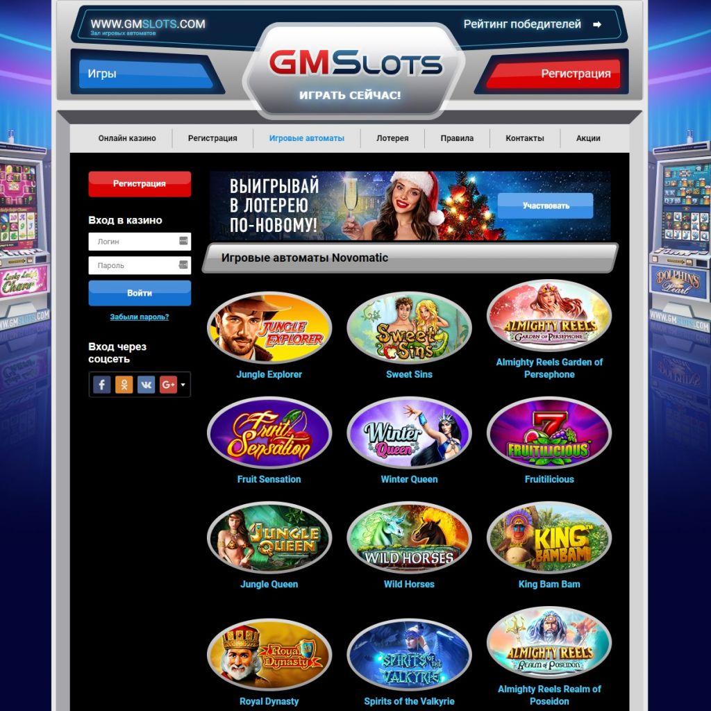 Гаминатор игровые автоматы