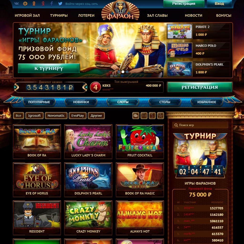 Обзор онлайн-казино Фараон – игровые автоматы играть бесплатно