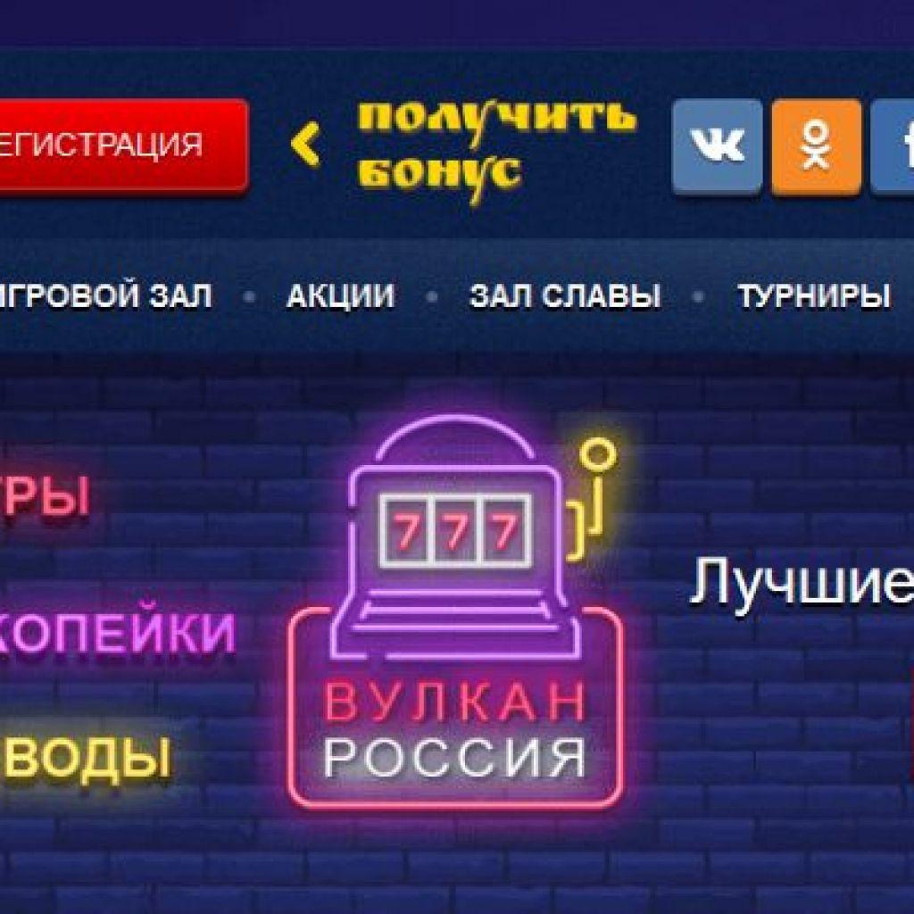 Как использовать зеркало казино-онлайн Вулкан Россия?