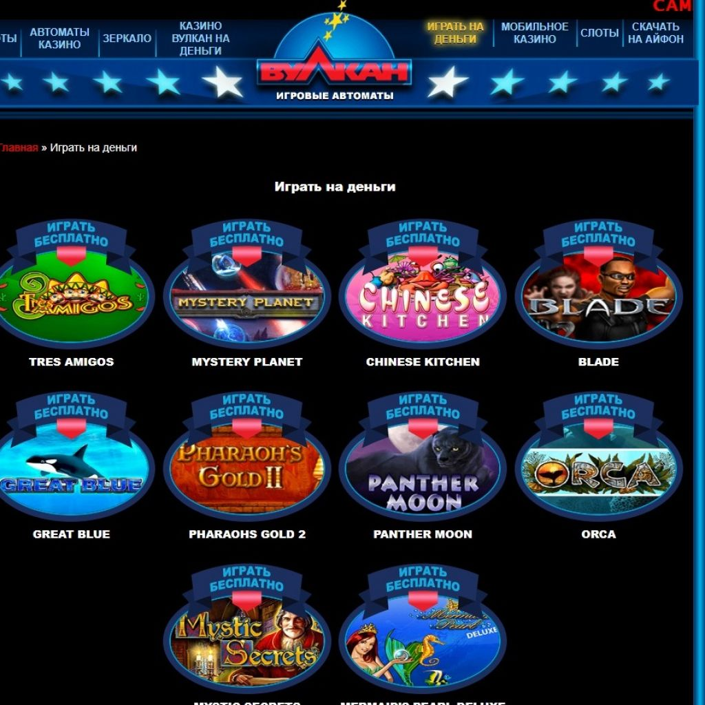 Особенности вывода денег из онлайн-казино и автоматов Вулкан