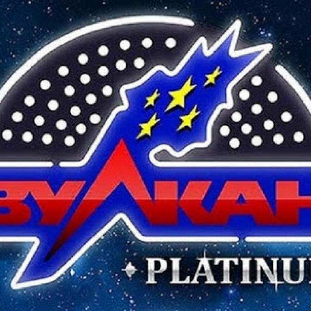 Бонусы для новичков в клубе Vulkan Platinum