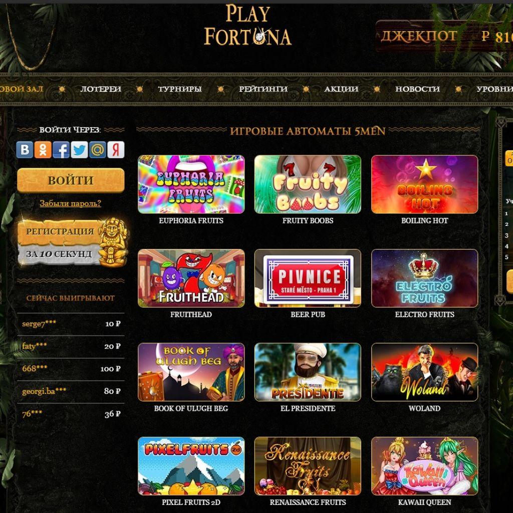 Обзор казино и игровых автоматов Фортуна