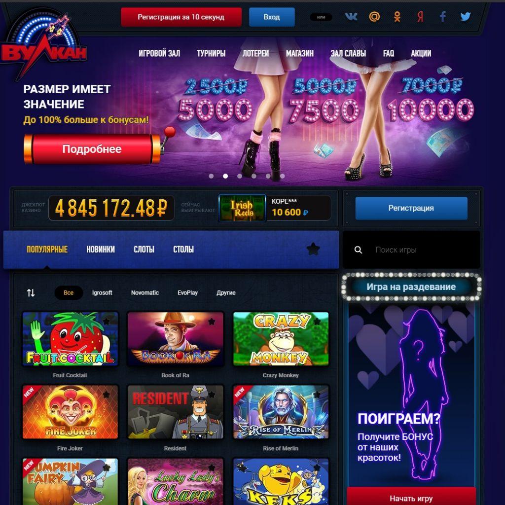 Подробнейший обзор онлайн-казино «Вулкан»
