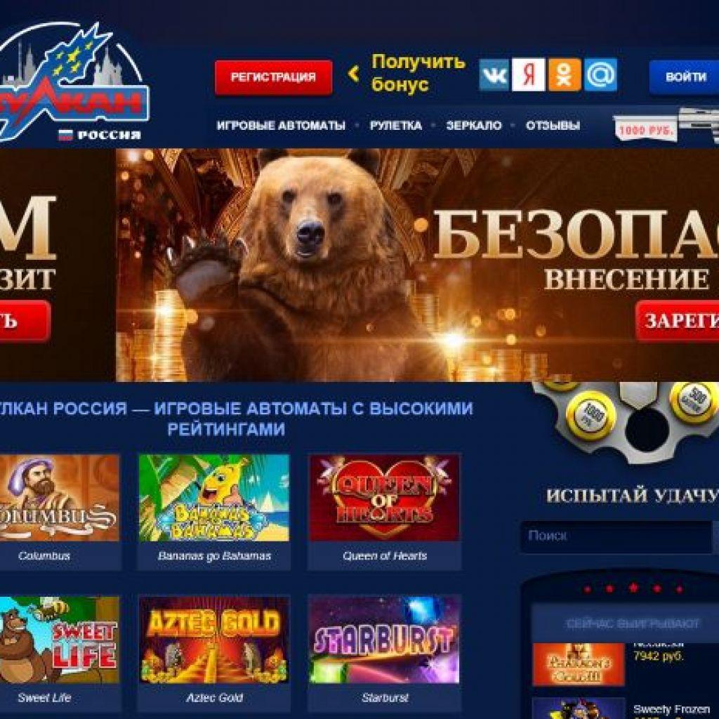 Обзор онлайн казино Vulkan Russia
